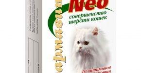 Фармавит NEO витамины для кошек «Совершенство шерсти»