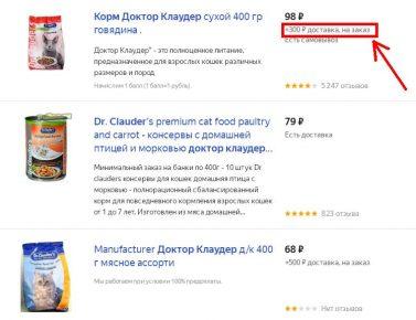 Скриншот заказа корма «Доктор Клаудер»