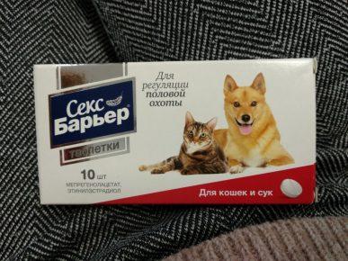 Таблетки Секс Барьер для кошек и сук