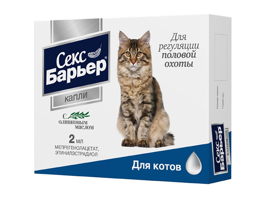 Секс барьер капли для котов и кобелей отличия