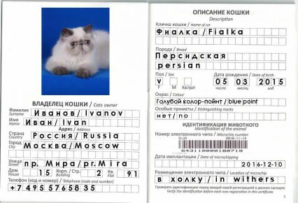 Страница международного ветеринароного паспорта, образец заполнения