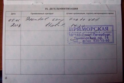 Ветеринарный паспорт страница дегельминтизации