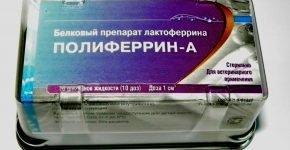 Полиферрин
