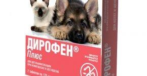 Дирофен Плюс для щенков и котят