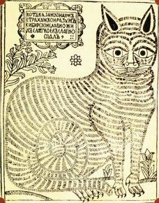 Кот Алабрыс, лубок, конец XVII века