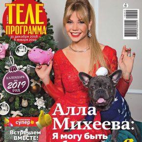 Алла Михеева и Шнапс на обложке журнала