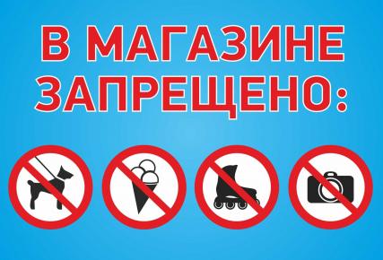 Магазинные запреты