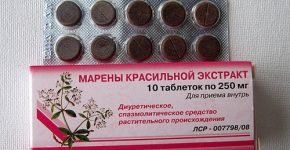 Марена красильная таблетки