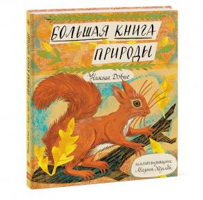 «Большая книга природы»