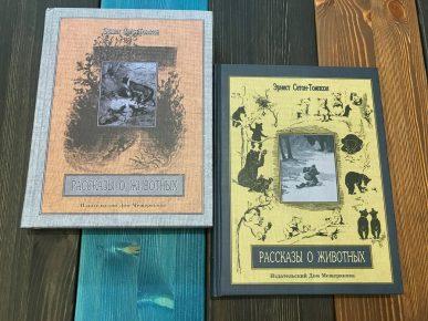 Сборники Эрнеста Сетон-Томпсона