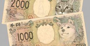 Купюры с котом и собакой