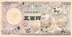 Купюра со щенками